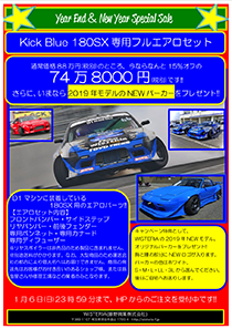 sale2018-a