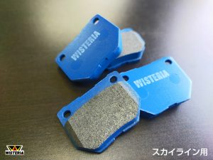 WISTERIA BRAKE PAD Type SD(リヤ)